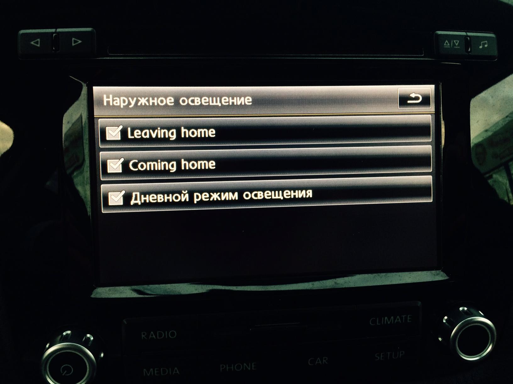 volkswagen tiguan инструкция по настройке штатной сигнализации